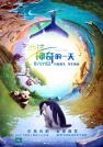 成龙-地球:神奇的一天