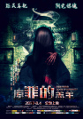 陈泽帆-原罪的羔羊
