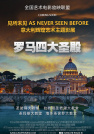 Micol Forti-罗马四大圣殿