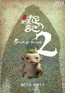 梁朝伟-捉妖记2