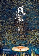 """《绣春刀2:修罗战场》""""风林火山""""首映发布会"""