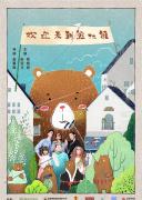欢迎来到熊仁镇