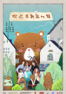 朱亚文-欢迎来到熊仁镇