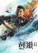 《战狼2》北京首映礼
