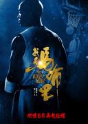 中國電影報道《我是馬布里》觀影團