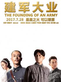 《建军大业》首映发布会