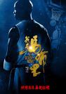 蒋小涵-中国优乐国际报道《我是马布里》观影团