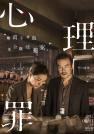 李易峰-《心理罪》首映发布会