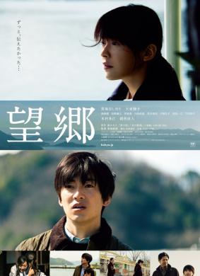望乡日本电影在线看_望乡(2017)_1905电影网