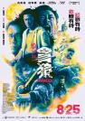 古天乐-《杀破狼·贪狼》北京首映发布会