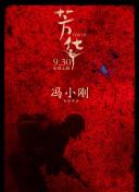 青鬼~真·动画~_东台急涟次广告传媒有限公司 也是薛凯琪新电影杀青的日子