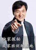 《中国电影报道》独家探秘成家班训练基地