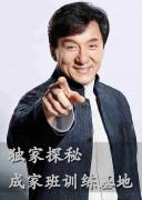 《中国沙龙网上娱乐报道》独家探秘成家班训练基地