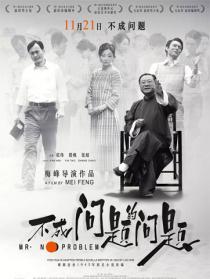 """《不成问题的问题》""""中国电影报道""""观影团"""