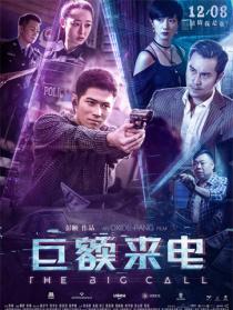 《巨额来电》全球首映礼