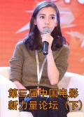 第三届中国电影新力量论坛(下)