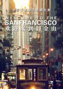 歡迎來到舊金山
