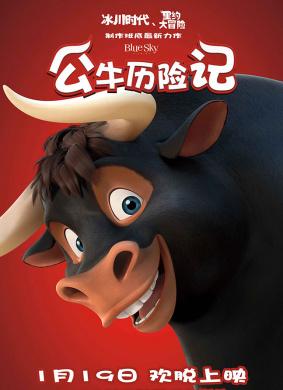 公牛历险记