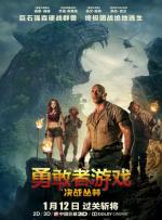 《勇敢者游戏:决战丛林》中国区发布会