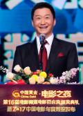 第16届百合奖颁奖典礼暨2017中国电影年度数据发布