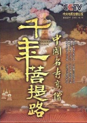 千年菩提路:佛光山、终南山