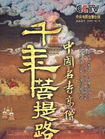 千年菩提路:普陀洛迦(上)