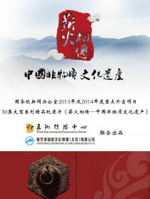 薪火相传-中国非物质文化遗产:歙砚