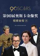 第90届奥斯卡金像奖视频全程