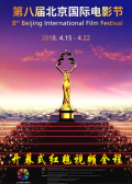 第八屆北京國際電影節開幕式紅毯