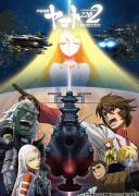 宇宙战舰大和号2202 爱的战士们 第五章