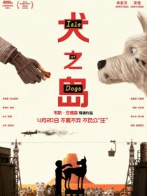 《犬之岛》首映礼
