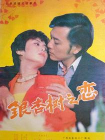 银杏树之恋