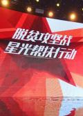 """""""脱贫攻坚战——星光扶贫行动""""新闻发布会"""