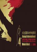 第四届成龙国际电影周新闻发布会