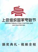 首届上合组织国家电影节闭幕式暨颁奖典礼
