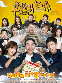 《幸福马上来》首映发布