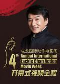 第四届成龙国际动作电影周开幕式