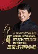第四届成龙国际动作电影周闭幕式