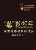 成龙电影现象研讨会圆桌会议(二)