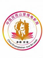 中国双塔山爱情电影周