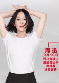 """""""脱贫攻坚战—星光行动""""周迅团队昭觉调研"""