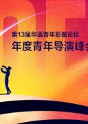 第13届华语青年影像论坛年度青年导演峰会