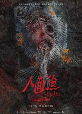 小电影在线看_人面鱼:红衣小女孩外传The Devil Fish(2018)_1905电影网