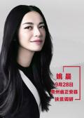 """""""脱贫攻坚战—星光行动""""姚晨团队正安调研"""
