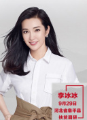 """""""脱贫攻坚战—星光行动""""李冰冰团队阜平调研"""