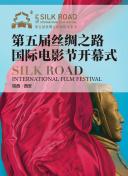 第五届丝绸之路国际电影节开幕式
