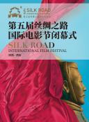 第五届丝绸之路国际电影节闭幕式红毯+颁奖典礼