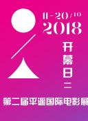 2018第二届平遥国际电影展开幕日(二)