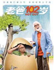 老爸102岁