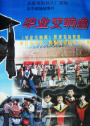毕业交响曲